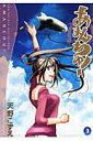 あまんちゅ!(3) (Blade comics) [ 天野こ...