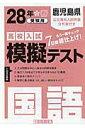鹿児島県高校入試模擬テスト国語(28年春受験用)