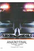 ANA747��FINAL��THANKS��JUMBO��1979-2014