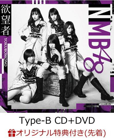 【楽天ブックス限定先着特典】欲望者 (Type-B CD+DVD) (生写真付き) [ NMB48 ]
