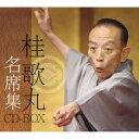 桂歌丸 名席集 CD-BOX [ 桂歌丸 ]