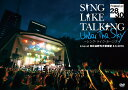 SING LIKE TALKING Premium Live 28/30 Under The Sky 〜シング ライク ホーンズ〜 Live at 日比谷野外大音楽堂 8.6.2016 SING LIKE TALKING