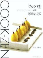 「クック膳」の感動レシピ