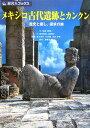 メキシコ古代遺跡とカンクン第3版
