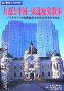 大連と中国・東北歴史散歩
