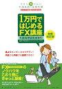 1万円ではじめるFX講座新装改訂版