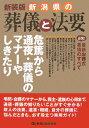 新潟県の葬儀と法要新装版