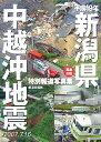 平成19年新潟県中越沖地震 特別報道写真集