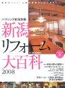 新潟リフォ-ム大百科(2008)