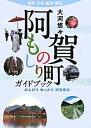 阿賀町ものしりガイドブック