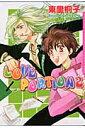 LOVE PORTION(2) (ダリアコミックス) [ 東里桐子 ]