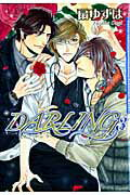 DARLING(3)