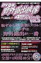 DVD版野外露出映像4時間スペシャル(vol.3)