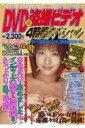 DVD版盗撮ビデオ4時間スペシャル(vol.8)