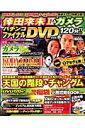 倖田來未2&ガメラファイナルDVD(vol.6)