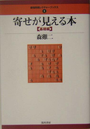 寄せが見える本(基礎編) [ 森鶏二 ]...:book:11260209