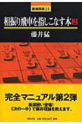 相振り飛車を指しこなす本(2) [ 藤井猛 ]...:book:12191989