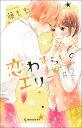 恋わずらいのエリー(2) (KC デザート) [ 藤もも ]