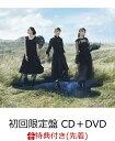 【先着特典】無限未来 (初回限定盤 CD+DVD) (A2ポスター付き) [ Perfume ]