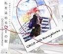 私を染めるiの歌 (初回限定盤 CD+DVD) [ CHiCO with HoneyWorks ]
