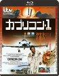カプリコン・1【Blu-ray】 [ エリオット・グールド ]