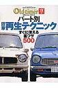 パート別旧車再生テクニック すぐに使える裏ワザ500 (ヤエスメディアムック)
