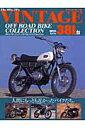 60'sー70'sビンテージオフロードバイクコレクション