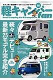 軽キャンパ-fan(2007 summer)