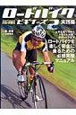 【送料無料】ロードバイク・ビギナーズ(2(実践編))