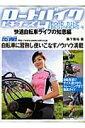 【送料無料】ロードバイク・ビギナーズ(4(快適自転車ライフの知恵編))