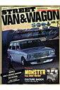 Street van & wagon(vol.3) 国産箱的荷室付旧型車雑誌 (ヤエスメディアムック)