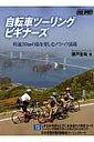 自転車ツーリングビギナーズ