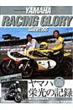 Yamaha racing glory since 1955ヤマハ栄光の記録