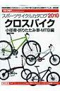 スポーツサイクルカタログ(2010 クロスバイク・小径車)