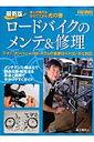 【送料無料】ロードバイクのメンテ&修理