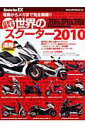 日本で買える世界のスクーター(2010) (ヤエスメディアムック)