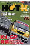 HOT K(vol.07) [ CARBOY編集部 ]