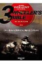 3-WHEELER'S BIBLE [ 小関和夫 ]