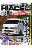 TOYOTA new HIACE fan(vol.18)[TOYOTA new HIACE fan(vol.18)]