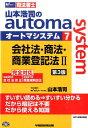 山本浩司のautoma system(7(会社法・商法・商業登記法)第3版 [ 山本浩司 ]