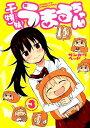 干物妹!うまるちゃん(3) (ヤングジャンプコミックス) [...