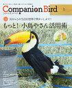 コンパニオンバード No.29 鳥たちと楽しく快適に暮らすための情報誌 [ コンパニオンバ