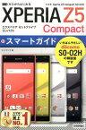 ドコモXperia Z5 Compact SO-02Hスマートガイド ゼロからはじめる [ リンクアップ ]