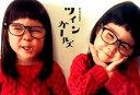 ツインガールズ [ matsuko ]