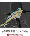 【先着特典】さよならごっこ (初回限定盤 CD+DVD) (...