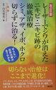 レーザーでシワが消えたニキビ・ニキビ跡の徹底治療シミ、アザ、イボ、ホクロ切らずに改訂版