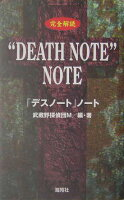 """Deathnote""note"