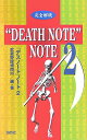 """Death note"" note(2)"