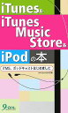 iTunes & iTunes Music Store & iPodの本