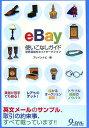 eBay使いこなしガイド 世界最強のネットオークション [ ブレインナビ ]